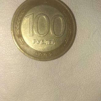 100 рублів 1992 року