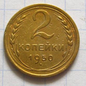 СССР_ 2 копейки 1950 года оригинал