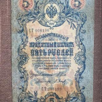 5 рублей 1909 года Шипов Барышев Выпуск Врем правительства (4)