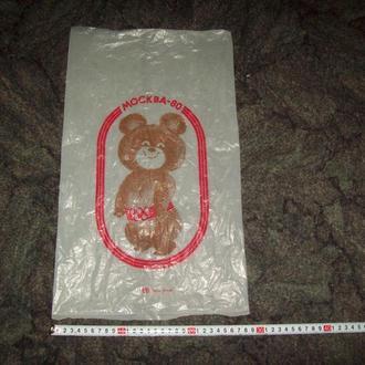 Пакет кулёк Олимпиада 80 олимпийский мишка СССР
