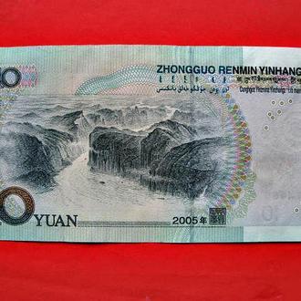 Обиходная Купюра 10 китайских юаня Жэньминьби 2005 год