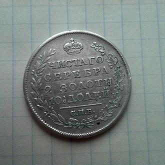 Полтина 1817 года СПБ-ПС