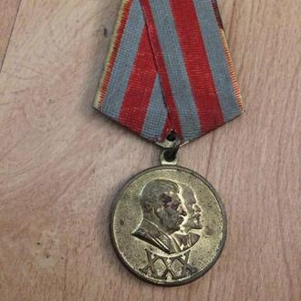 Медаль 30 лет СА и Флоту