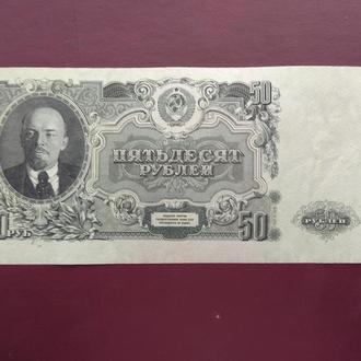 50 рублей 1947 года 16 лент