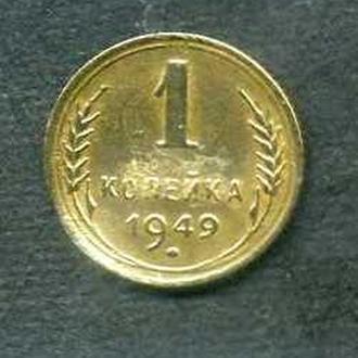 1 коп 1949