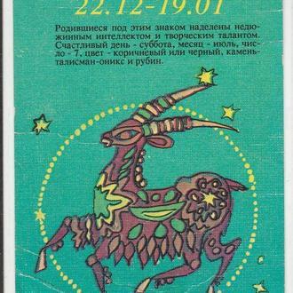 Календарик 1992 Знаки Зодиака, Козерог