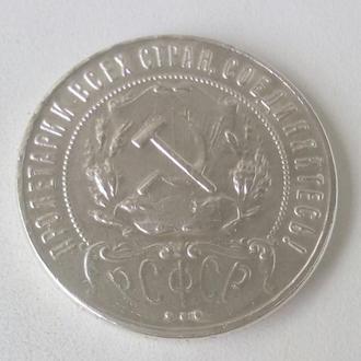 Рубль РСФСР. 1921 г. серебро 900 проба.