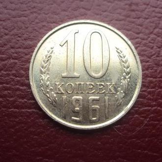 СССР 10 коп. 1961г.