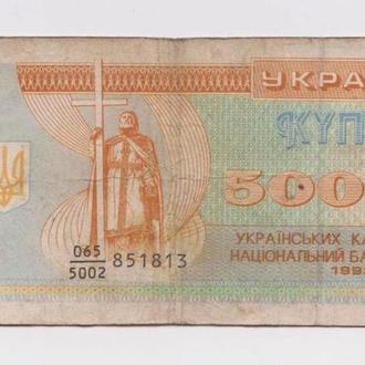 50000 крб. = 1993 г. = КУПОН = Украина