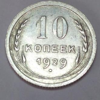 10 копеек 1929 года, оригинал, серебро, сохран!