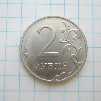 Монета Россия 2016 2 рубля ММД (магнитная)