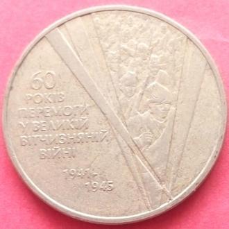 Украина 1 гривна, 2005 Юбилейная