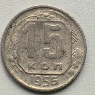 15 Копійок 1956 р СРСР 15 Копеек 1956 г СССР