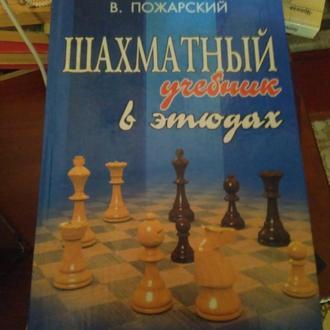Шахматный учебник в этюдах Пожарский