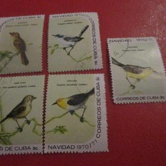 КУБА. Декабрь1970 Серия Christmas - Birds из 5 марок .Птицы