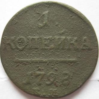 1 копейка 1798г.КМ