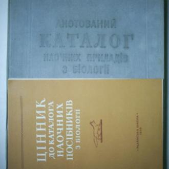 Видро, Лесик, Нємченко - Анотований каталог наочних приладів з біології.