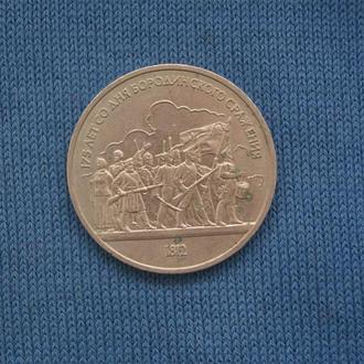 СССР 1 рубль 1987 г  Бородино