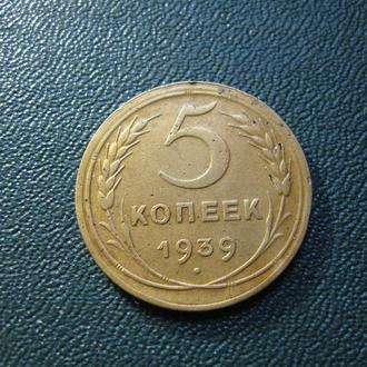 5 копеек 1939(брак)