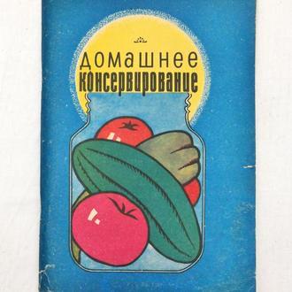 Книга Домашнее консервирование 1992г.