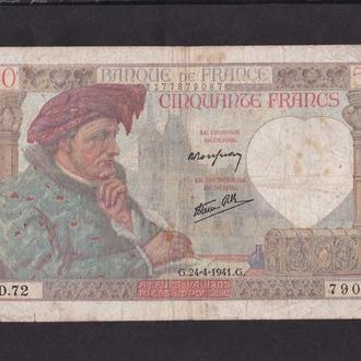 50 франков 1941г. Франция.
