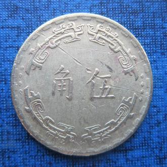 монета 5 дзяо Тайвань 1967-1981