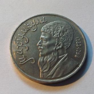 СССР Махтумкули 1 рубль. В коллекцию... Еще 100 лотов!