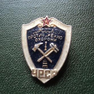 Доброволець протипожежної  охорони УССР.