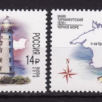 Россия 2016 Маяки Черное море Крым 2 марки**