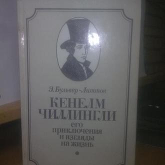 Бульвер-Литтон. Кенелм Чиллингли, его приключения и взгляды на жизнь