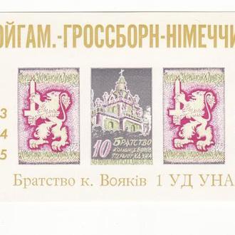 Братство вояків 1 УД УНА ППУ Підп. пошта України Нойгам Гроссборн Німеччина 1943 1945 1973 1975