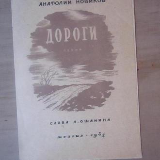 Песня с нотами Дороги 1942 год