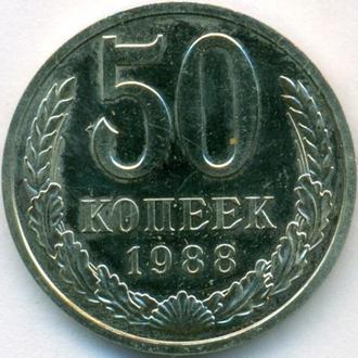 СССР, 50 копеек 1988 года, редкая разновидность с гуртовой надписью 1987 года.  Номер 57 по каталогу