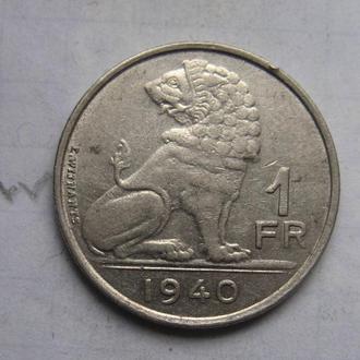 БЕЛЬГИЯ. 1 франк 1940 года (СИДЯЩИЙ ЛЕВ).