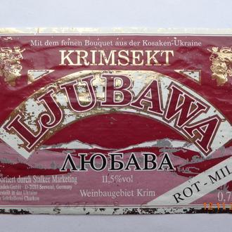 """Этикетка игристое вино """"Krimsekt Ljubawa 11,5%"""" 0,75 l (Харьков, Украина для Германии)"""