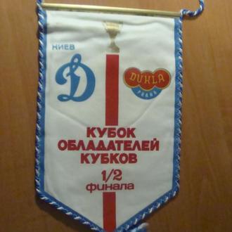 вымпел Динамо Киев - Дукла 1986 Кубок обладателей Кубков