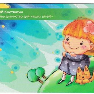 Календарик 2014 Политика, РЕДКИЙ