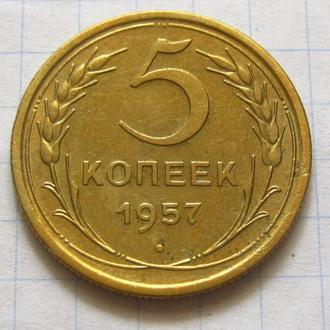 СССР_ 5 копеек 1957 года оригинал