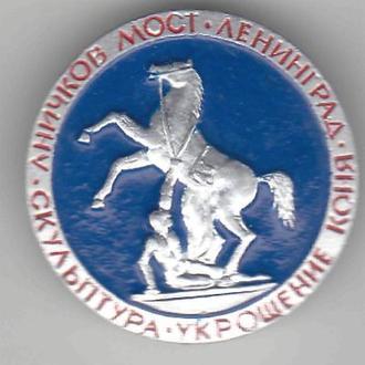 Ленинград Аничков мост скульптура Укрощение коня
