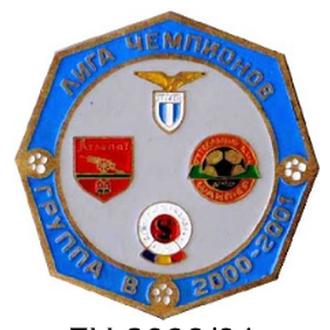 значок футбол - группа В Лига Чемпионов 2000-01 Шахтер, Спарта, Арсенал, Лацио