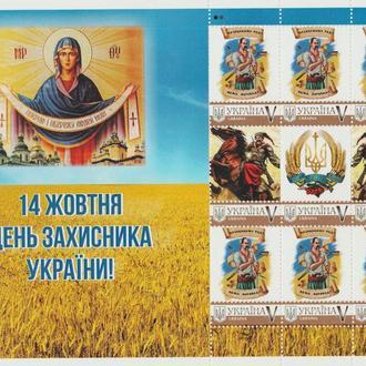 День Захисника України!  2016.