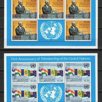 С.Винсент и Гренадины 1981 ** Личности в Истории ООН Флаги 2 МЛ MNH