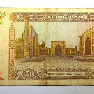 50 сум 1994 года Узбекистан
