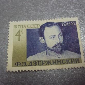 марка ссср 1962 дзержинский не гаш №51