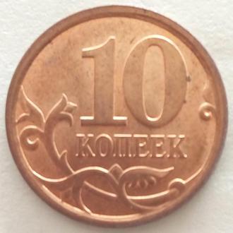 "Россия 10 копеек 2010 ""СПМД"" - Санкт-Петербург"