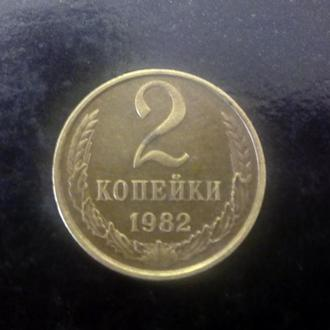 2 копейки 1982 СССР.