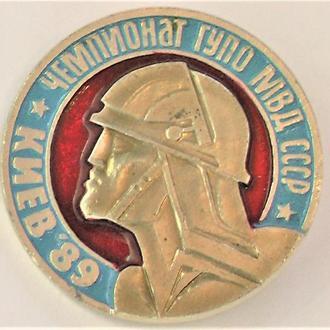 Значок СССР Чемпионат ГУПО МВД СССР Киев 89