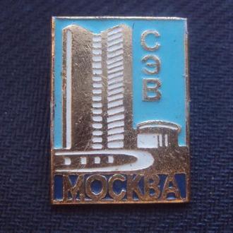 Москва. СЭВ.