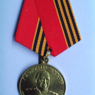 Орден Георгий Жуков. 1996г.