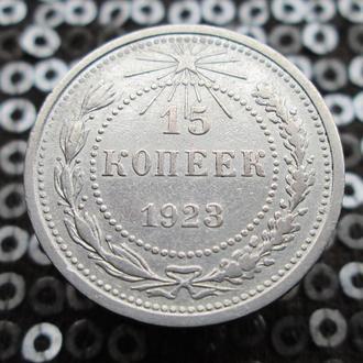 15 копеек 1923 год.Серебро.